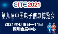 第九届中国电子信息博览会 CITE2021