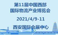 2021第11届西部物博会重磅推出物流装备集采展洽会