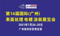 第14届国际(广州)表面处理 电镀 涂装展览会