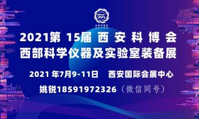 2021第15届西安科博会-西部科学仪器及实验室装备展