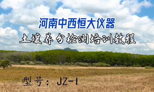 土壤养分检测仪操作教程视频(型号:JZ-I)