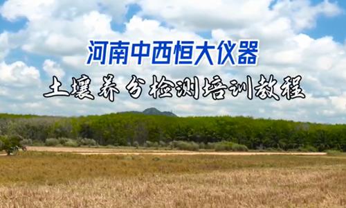 土壤养分速测仪视频操作教程(型号:ZX-JZ-V)