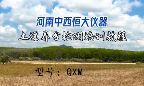 土壤养分检测仪操作教程视频(型号:QXM)