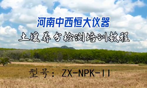 土壤养分检测仪操作教程视频(型号:ZX-NPK-II)