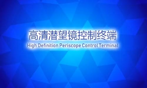 HHL-QW1CCTV管道潜望镜视频