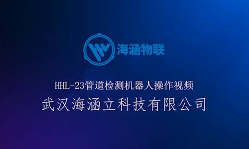 HHL-23CCTV管道检测机器人操作视频