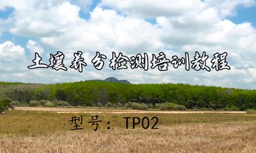 土壤养分检测仪操作教程视频(型号:TP02)