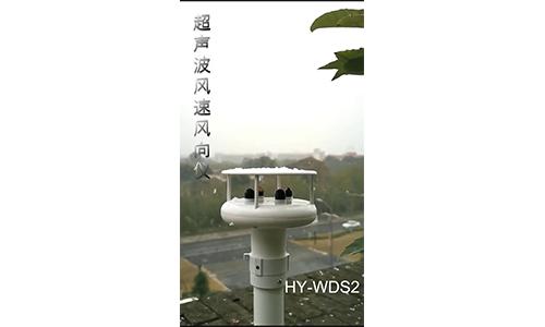超声波风速风向传感器