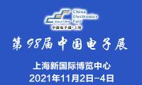产业政策起春风—CEF上海展解读基础电子元器件产业新政