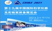 参观预登记来了!第十九届中国科仪展(CISILE 2021)观众实名预登记通道现已全面开启!
