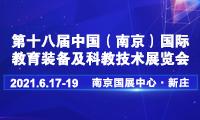 2021第十八届中国南京教育装备?暨科教技术展览会