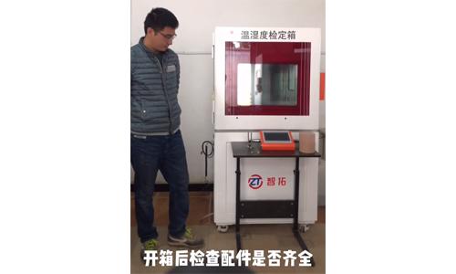 温湿度检定箱操作使用视频