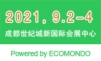 CDEPE 2021成都國際環保博覽會
