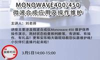 【安东不怕扰e直播】Monowave 400/450 微波合成应用及操作维护