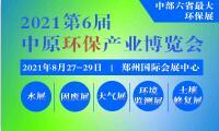 2021郑州环博会 展位预定 火热进行中