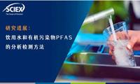 SCIEX环境新型有机污染物监测技术云讲堂