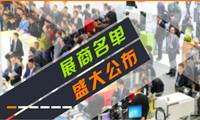 重磅   2021慕尼黑上海光博会展商名单盛大公开