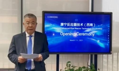 康宁反应器技术(西南)今天正式揭牌!