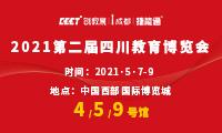 2021第二届四川教育博览会5月璀璨而至