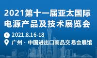 群策群力促发展   百家名企齐聚2021亚太国际电源展!