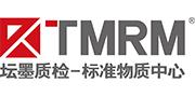 北京坛墨质检/TMRM