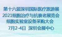 第十六届深圳国际医疗旅游展览会,细胞治疗展与实验室采购大会
