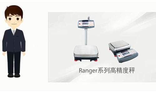 奥豪斯价值销售Ranger 7000
