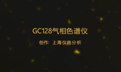 【儀電分析】GC128氣相色譜儀操作視頻