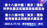 聚焦十四五开局之年,2021南京科学仪器及实验室装备展将于6月举办