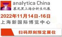 analytica China 2022 展位预定正式启动!
