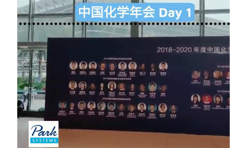 中國化學會第32屆學術年會 Day 1視頻剪輯