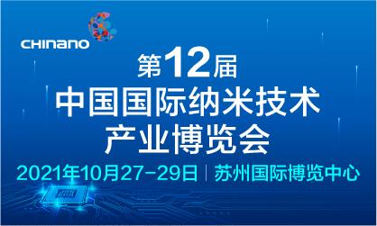 第十二屆中國國際納米技術產業博覽會(納博會?)