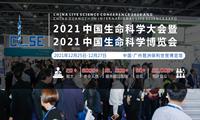 2021中國生命科學大會暨2021中國生命科學博覽會