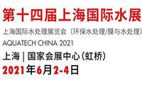 上海国际水处理展览?会