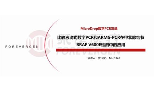 應用講解ddPCR與ARMS-PCR在甲狀腺結節檢測中的應用