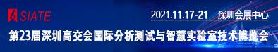 深圳國際分析測試與智慧實驗室技術博覽會