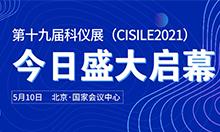 5月10日,第十九届中国国际科学仪器及实验室装备展(CISILE)北京盛大