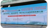 2021第八届南京绿色化工产业博览?会,6月17日在宁?开幕!