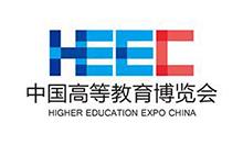 第56届中国高等教育博览会在青岛成功举办