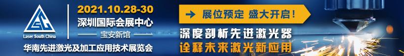 2021华南先进激光及加工应用技术展览会