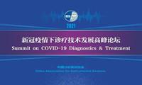 BCEIA 2021——新冠疫情下诊疗技术发展高峰论坛