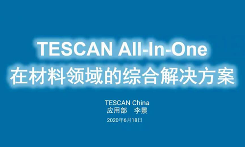 TESCAN All in One 在材料领域综合解决方案
