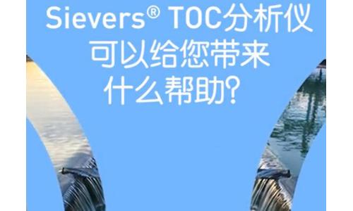 总有机碳TOC分析在食品饮料行业中的应用