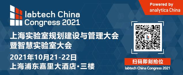 labtech China Congress 2021