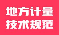 江苏省市监局发布《分布光度计校准规范》等6项地方计量技术规范