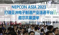 2021 NEPCON ASIA 亚洲电子展