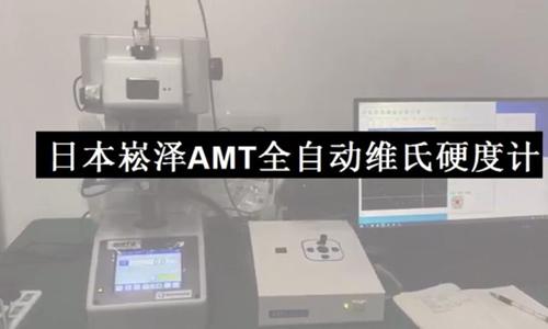 日本崧泽AMT-X7全自动显微维氏硬度计