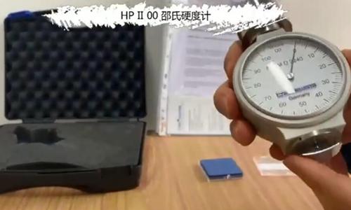 HP II 00硬度计