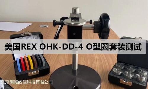 1028 OHK-DD-4套装安装调试