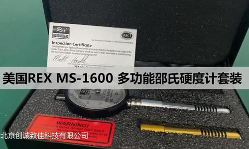MS1600多功能邵氏硬度计